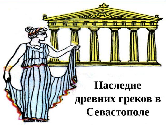 Наследие древних греков в Севастополе