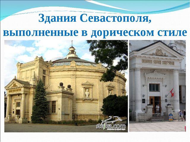 Здания Севастополя, выполненные в дорическом стиле