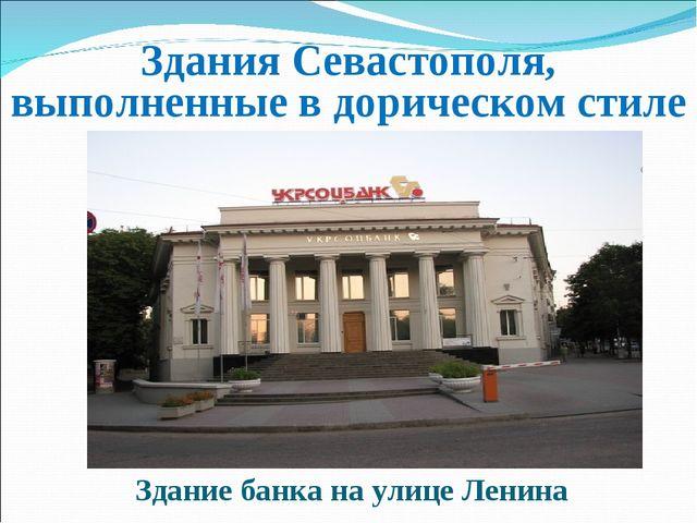 Здание банка на улице Ленина Здания Севастополя, выполненные в дорическом стиле