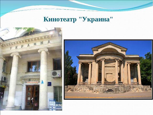 """Кинотеатр """"Украина"""""""