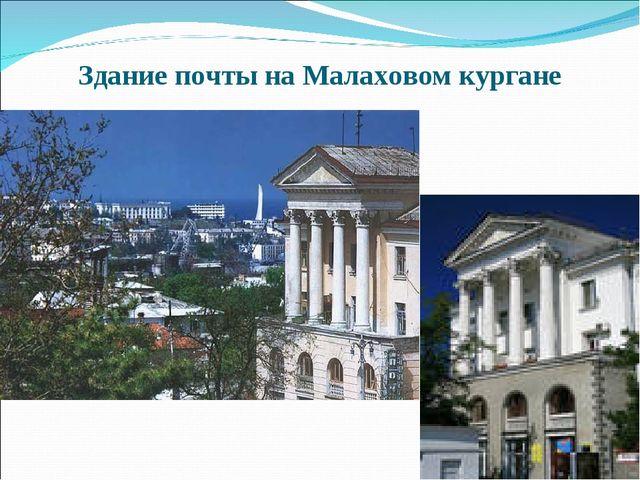 Здание почты на Малаховом кургане