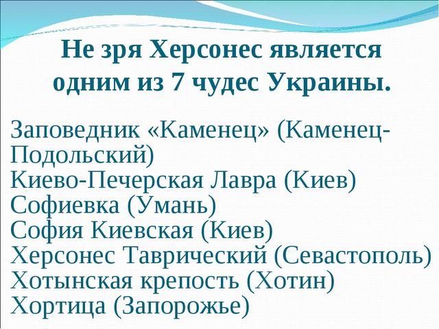 Не зря Херсонес является одним из 7 чудес Украины. Заповедник «Каменец» (Каме...