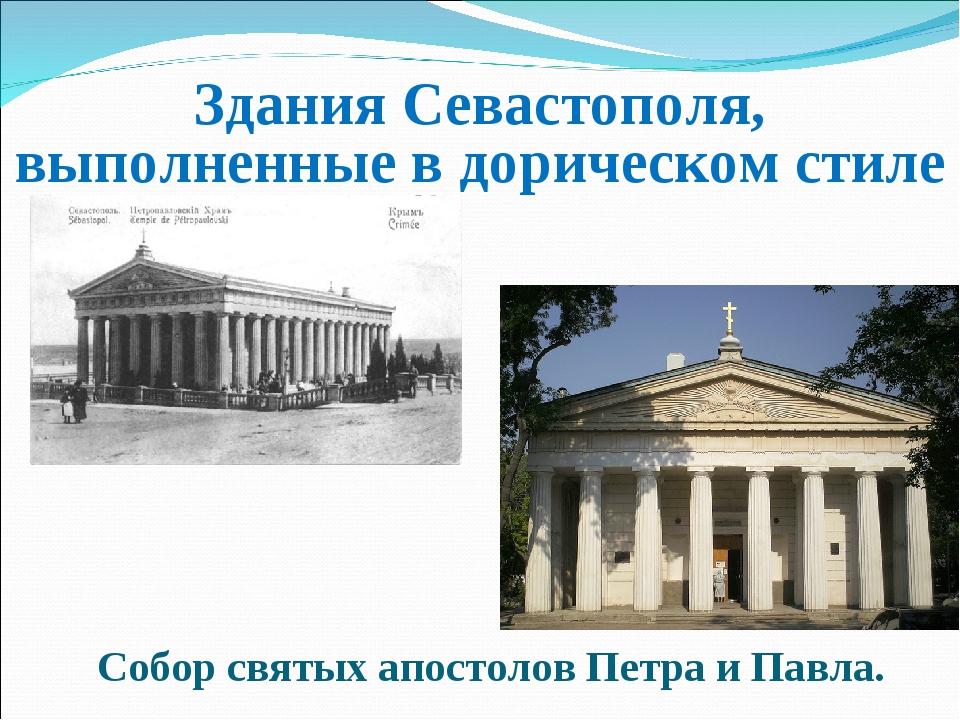 Собор святых апостолов Петра и Павла. Здания Севастополя, выполненные в дорич...