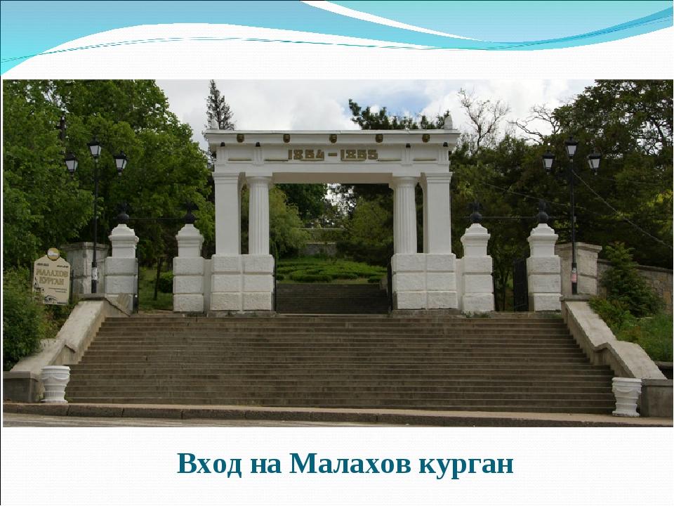 Вход на Малахов курган