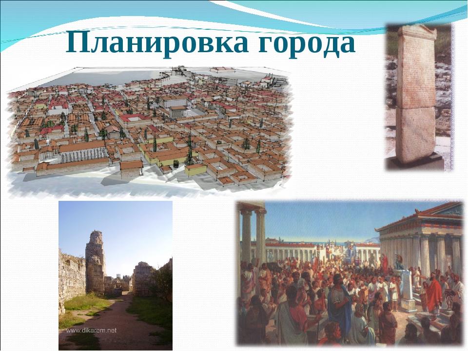 Планировка города