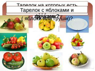 Проверка домашнего задания Сколько тарелок в каждом множестве? Тарелок с ябло