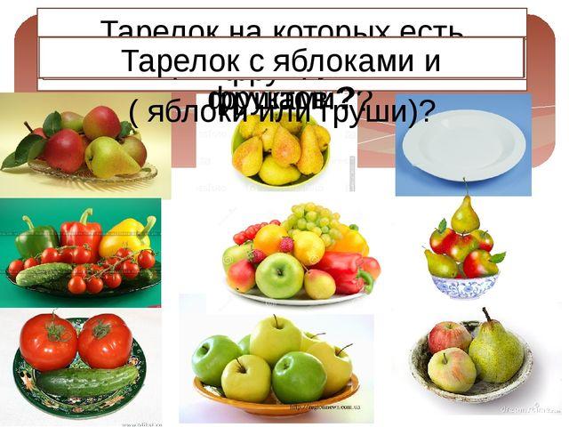 Проверка домашнего задания Сколько тарелок в каждом множестве? Тарелок с ябло...