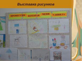 Выставка рисунков