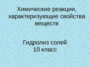 Химические реакции, характеризующие свойства веществ Гидролиз солей 10 класс