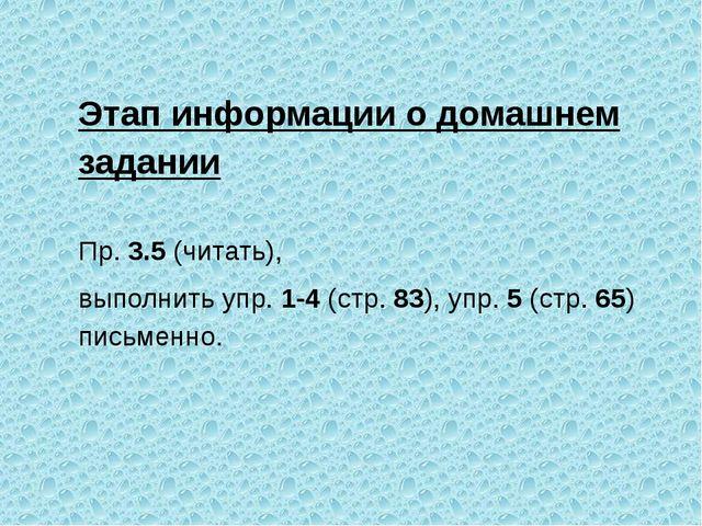 Этап информации о домашнем задании Пр. 3.5 (читать), выполнить упр. 1-4 (стр....