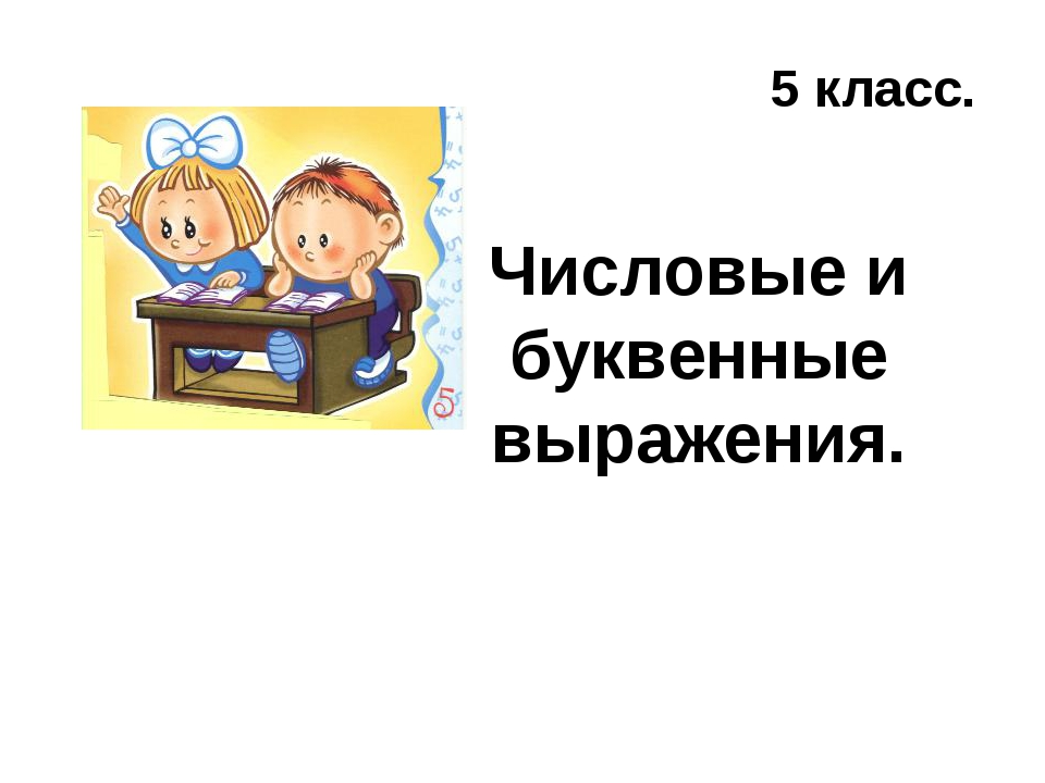 Числовые и буквенные выражения. 5 класс.