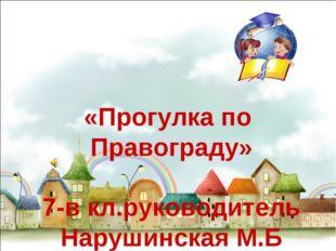 «Прогулка по Правограду» 7-в кл.руководитель Нарушинская М.Б