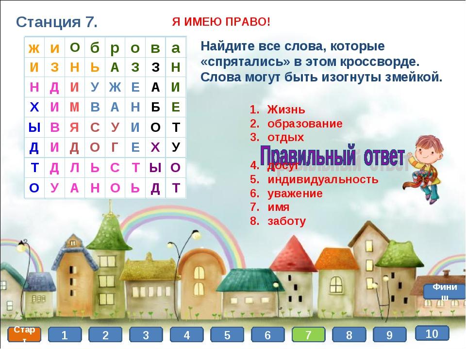 Старт 1 2 3 4 5 6 7 8 Финиш 9 10 Станция 7. Найдите все слова, которые «спрят...