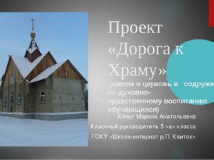 Проект «Дорога к Храму» (школа и церковь в содружестве по духовно- нравственн