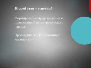 Второй этап – основной Формирование представлений о православной культуре рус