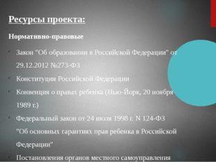 """Ресурсы проекта: Нормативно-правовые Закон """"Об образовании в Российской Федер"""