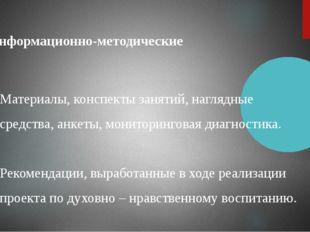 Информационно-методические Материалы, конспекты занятий, наглядные средства,