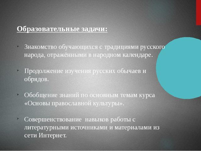Образовательные задачи: Знакомство обучающихся с традициями русского народа,...