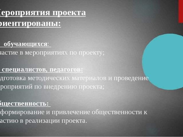 Мероприятия проекта ориентированы: на обучающихся: участие в мероприятиях по...