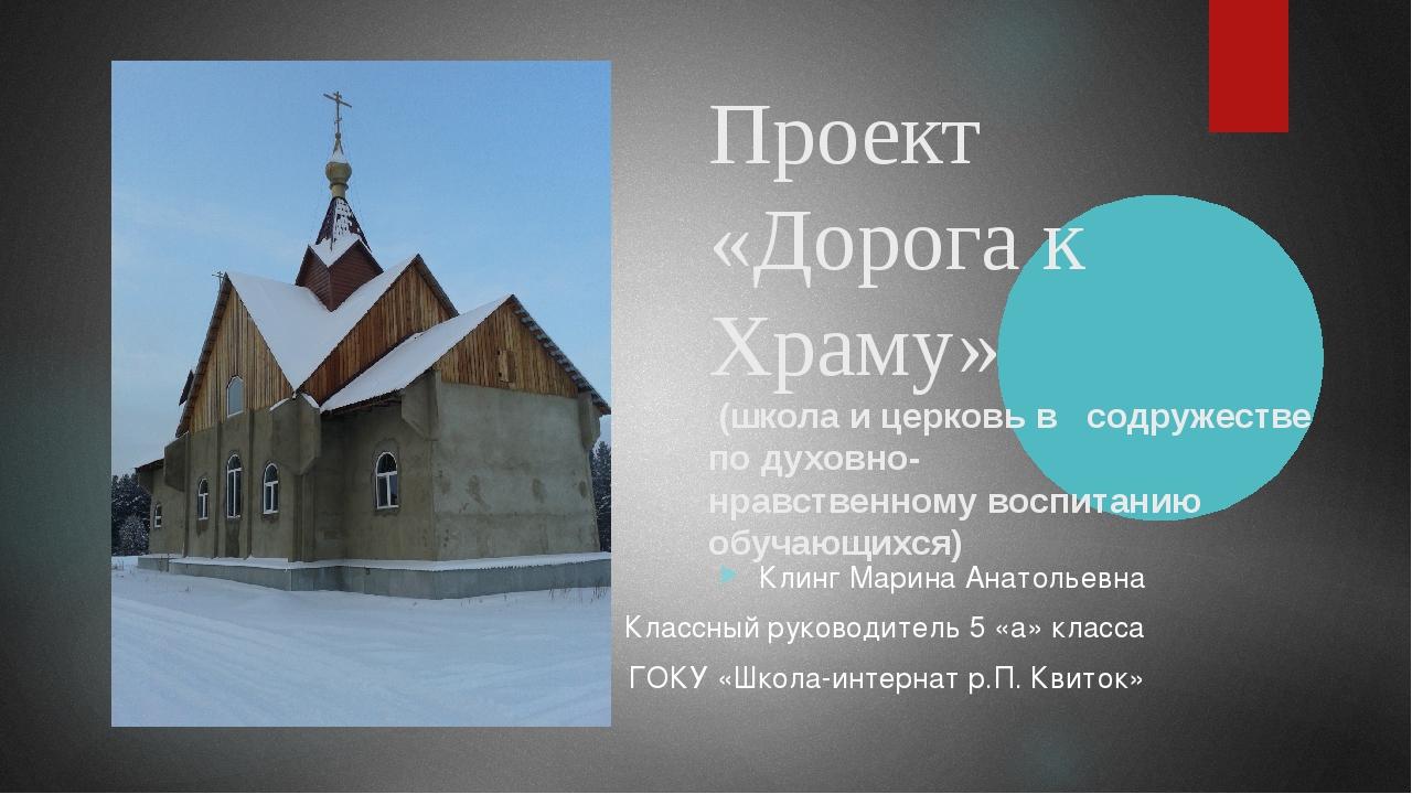 Проект «Дорога к Храму» (школа и церковь в содружестве по духовно- нравственн...