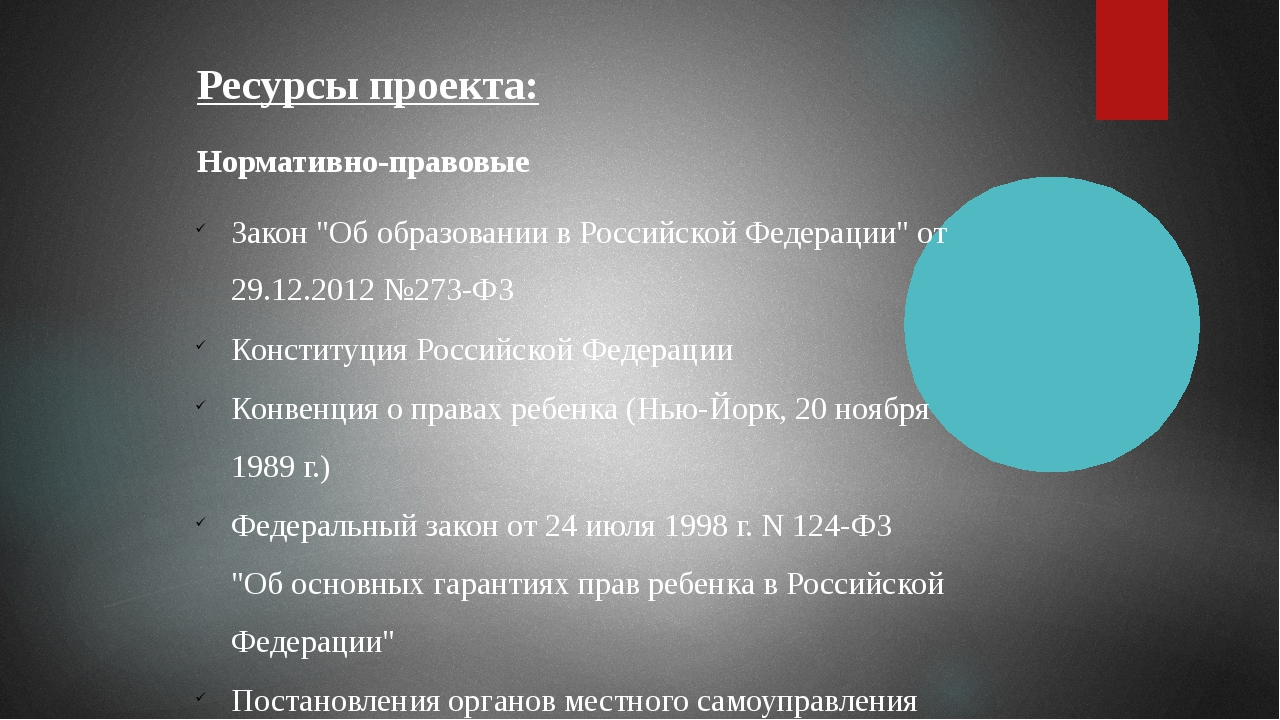 """Ресурсы проекта: Нормативно-правовые Закон """"Об образовании в Российской Федер..."""