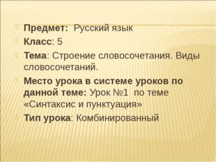 Предмет: Русский язык Класс: 5 Тема: Строение словосочетания. Виды словосочет