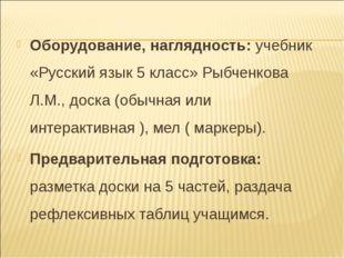 Оборудование, наглядность: учебник «Русский язык 5 класс» Рыбченкова Л.М., до