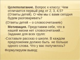 Целеполагание. Вопрос к классу: Чем отличается первый ряд от 2, 3, 4,5? (Отве