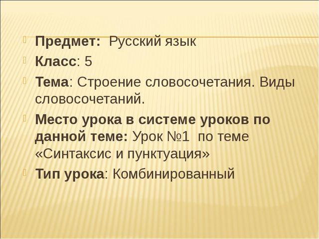 Предмет: Русский язык Класс: 5 Тема: Строение словосочетания. Виды словосочет...