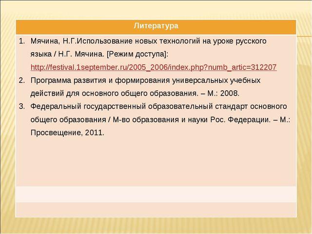 Литература Мячина, Н.Г.Использование новых технологий на уроке русского языка...