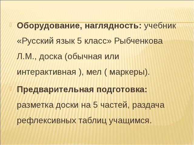 Оборудование, наглядность: учебник «Русский язык 5 класс» Рыбченкова Л.М., до...