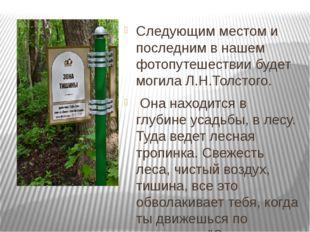 Следующим местом и последним в нашем фотопутешествии будет могила Л.Н.Толсто