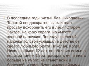 В последние годы жизни Лев Николаевич Толстой неоднократно высказывал просьб