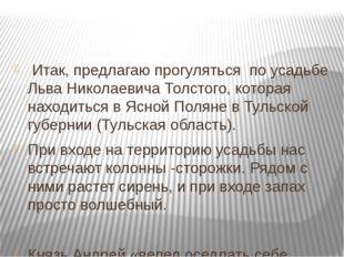 Итак, предлагаю прогуляться по усадьбе Льва Николаевича Толстого, которая на