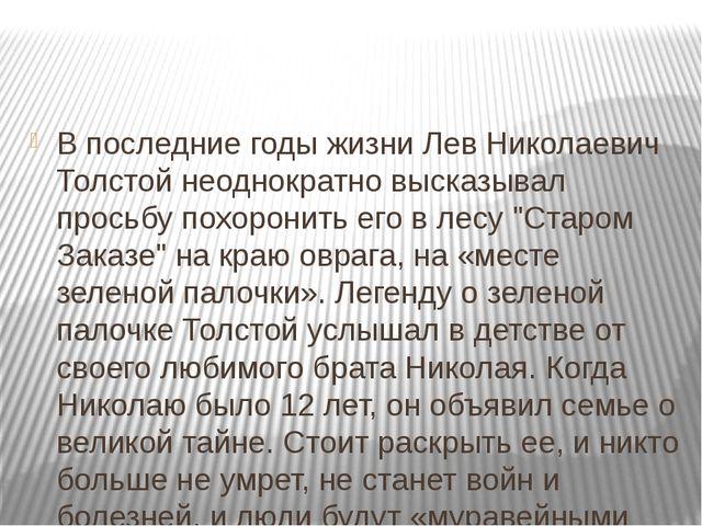 В последние годы жизни Лев Николаевич Толстой неоднократно высказывал просьб...