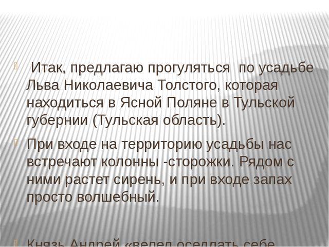 Итак, предлагаю прогуляться по усадьбе Льва Николаевича Толстого, которая на...