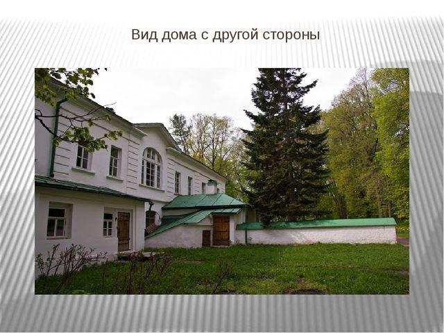 Вид дома с другой стороны