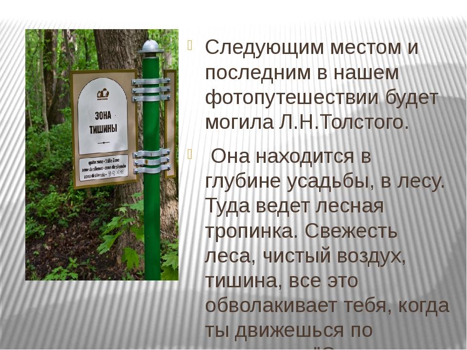 Следующим местом и последним в нашем фотопутешествии будет могила Л.Н.Толсто...