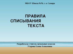 МБОУ Школа №76, г. о. Самара Разработала: учитель начальных классов Угарова Е