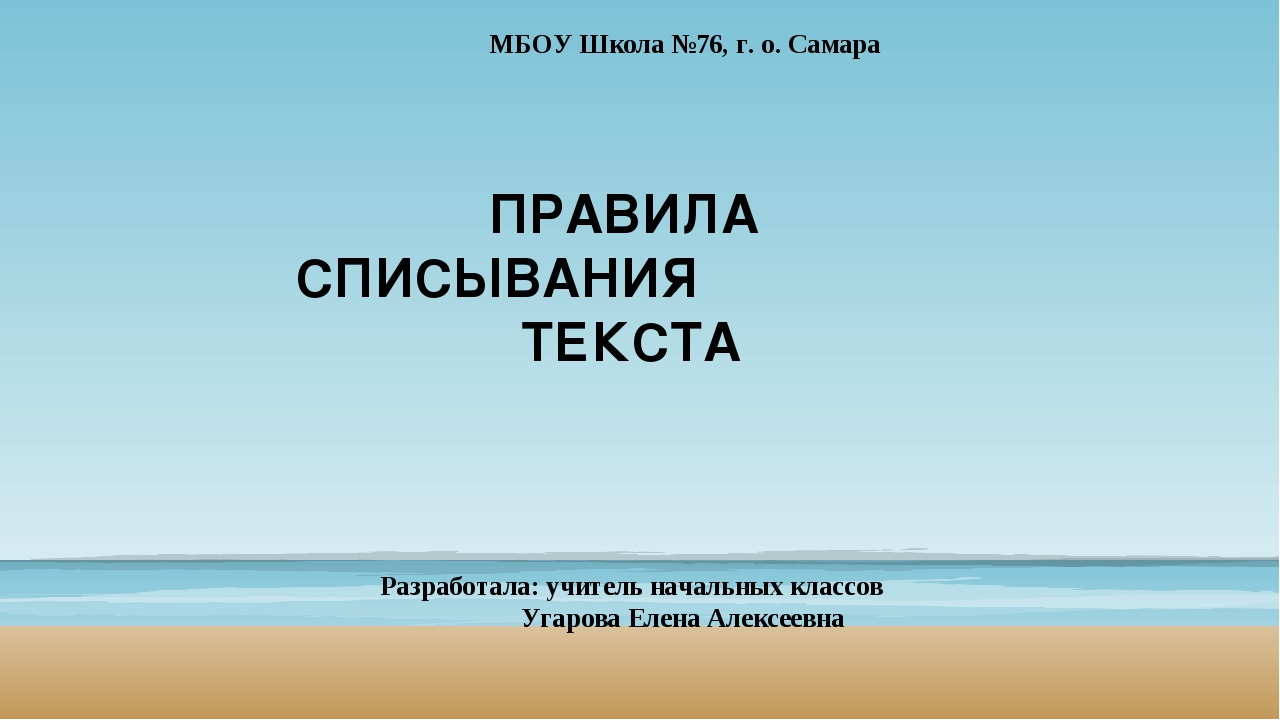 МБОУ Школа №76, г. о. Самара Разработала: учитель начальных классов Угарова Е...