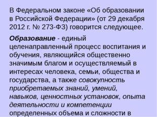 В Федеральном законе «Об образовании в Российской Федерации» (от 29 декабря