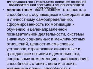 ТРЕБОВАНИЯ ФГОС К РЕЗУЛЬТАТАМ ОСВОЕНИЯ ОСНОВНОЙ ОБРАЗОВАТЕЛЬНОЙ ПРОГРАММЫ ОСН
