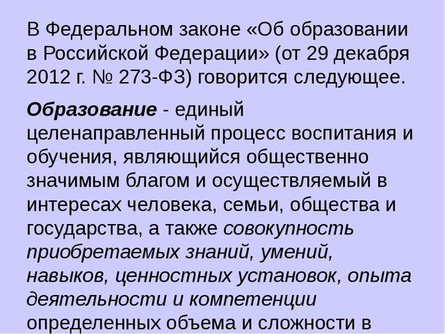 В Федеральном законе «Об образовании в Российской Федерации» (от 29 декабря...