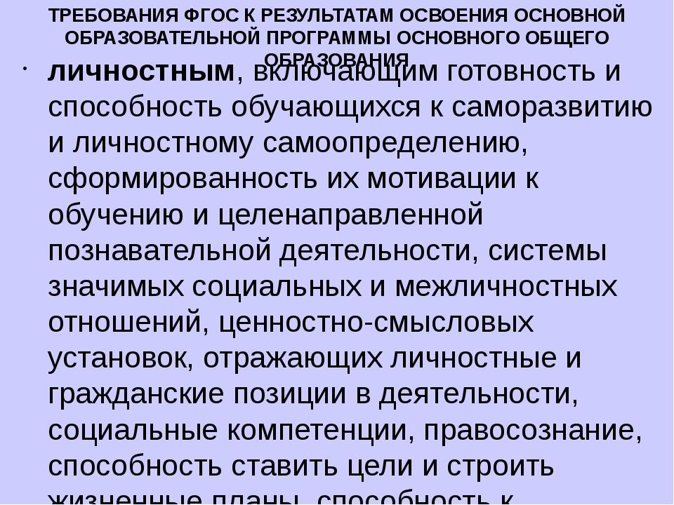 ТРЕБОВАНИЯ ФГОС К РЕЗУЛЬТАТАМ ОСВОЕНИЯ ОСНОВНОЙ ОБРАЗОВАТЕЛЬНОЙ ПРОГРАММЫ ОСН...