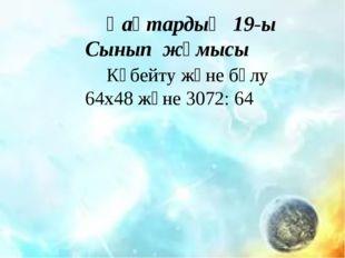 Сабақтың тақырыбы: Көбейту және бөлу 64:48 және 3072:64 Қаңтардың 19-ы Сынып