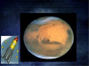 Марс(Қызыл жұлдыз) —Күн жүйесініңКүннен бастап санағандағы 4-ғаламшары; Ж