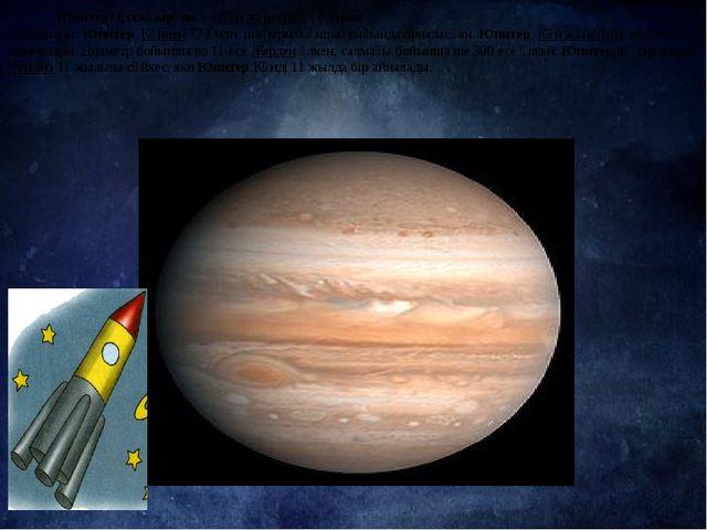 Юпитер- Есекқырған —Күн жүйесінің бесінші ғаламшары. Юпитер Күннен773 м...