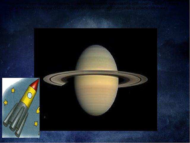 Сатурн— Күннен санағанда алтыншы, салмағы мен үлкендігі бойынша Күн жүйесін...