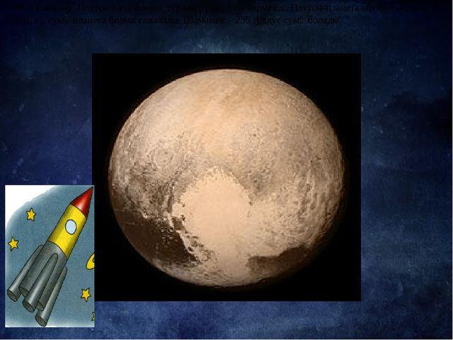 9-ғаламшар-Плутон ғаламшары туралы әркім біле бермейді. Плутон-планеталар...