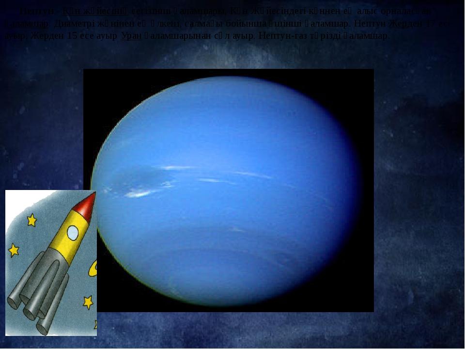 Нептун-Күн жүйесініңсегізінші ғаламшары, Күн Жүйесіндегі күннен ең алыс о...